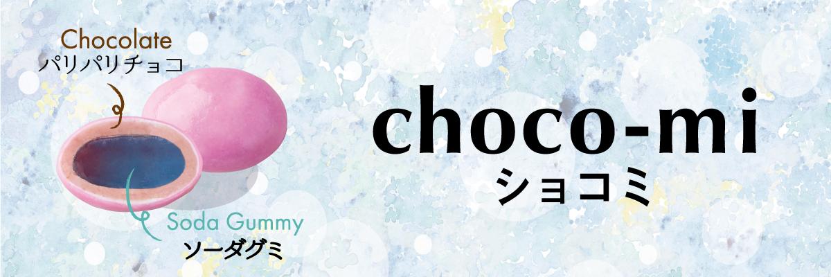 choco-mi_Productlist.jpg